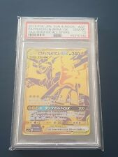 Very Rare PSA 10 Pokemon Tag All Stars Gold PIKACHU & ZEKROM GX 221/173 (Pop 28)
