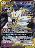 Lillie's Solgaleo & Lunala GX RR 020/049 SM11b Pokemon Card Japanese  MINT