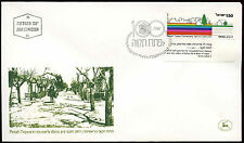 Israel 1977 Petah Tiqwa Centenary FDC First Day Cover #C19732