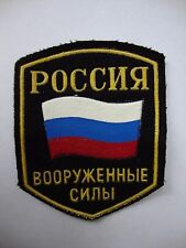 Russian Flag Russian Insignia Tactical Army Morale Military Patch