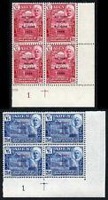 Aden (Hadhramaut) SG12/3 1946 Victory Plate Blocks U/M