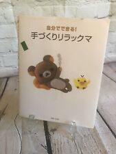 "Handmade ""Rilakkuma"" Mascot /Japanese Felt Craft Pattern Book"