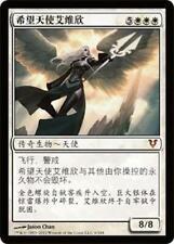 [WEMTG] Avacyn, Angel of Hope - Avacyn Restored - Chinese - NM - MTG