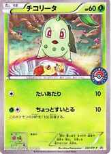 Japanese Pokemon Center Kyoto Grand Open CHIKORITA Holofoil Promo Card #222/XY-P