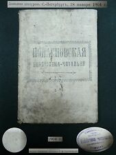 Antique Book 1904 Public Talk John Tyndall St. Petersburg Russian Empire