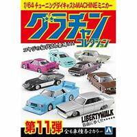 AOSHIMA 1/64 Die Cast Minicar Grachan Collection Part.11 12pcs BOX w/ Tracking