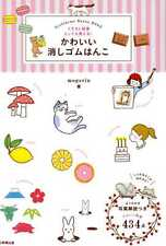 Mogerin's Cute and Easy Eraser Stamp Book - Japanese Craft Book SP3