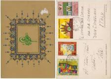 KUWAIT - POSCARD + POSTAL HISTORY 1980