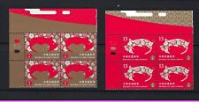 Taiwan 2018 2019 豬 #672 BLK 4 China New Year Pig stamp