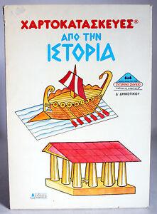 VERY RARE VINTAGE 80'S GREEK HISTORY PAPERCRAFT SET #4 KABANAS NEW NOS !