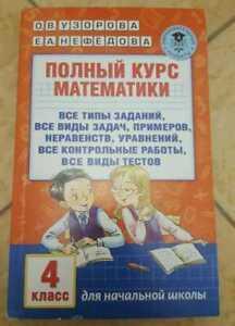 Cours de mathématiques complet. 4e année 2018. Livre russe