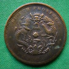 CHINA HU-PEH PROVINCE  TEN (10) CASH COPPER COIN -    (A-183)