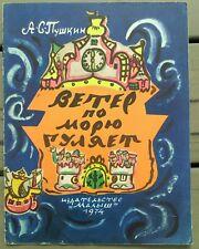 Russian Children Book 1974. A.PUSHKIN illustr. TATIANA MAVRINA 1st Ed. VERY RARE