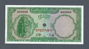 CAMBODIA 5 Riels ND (1962-73), P-10cts Color Trial Specimen, UNC Uncirculated