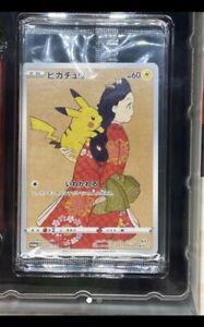 Pokemon card Promo 226/S-P Cramorant 227/S-P Pikachu Japan Post Japanese