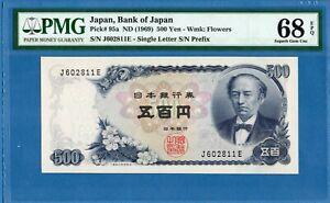 Japan, 500 Yen, 1969, Superb Gem UNC-PMG68EPQ, P95a