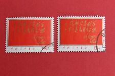 1967 china stamp  w7 uSED #2