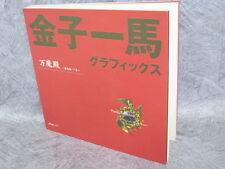 KAZUMA KANEKO GRAPHICS Pandaemonium Akuma Vol.2 Illustratiion Art Book