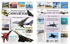 Russian Book Childrens Encyclopedia AIRCRAFTS Glossy Illustrated Picture Edition