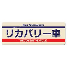 Recovery Vehicle Japanese Vintage Sticker Decal JDM Car Drift Vinyl Funny Tur...