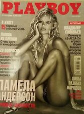 Playboy Ukraine Magazine Pamela Anderson