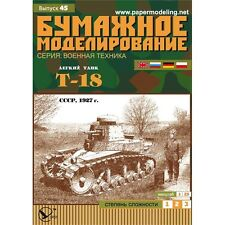 PAPER MODEL KIT MILITARY ARMOR LIGHT TANK Т-18 1/25 OREL 45