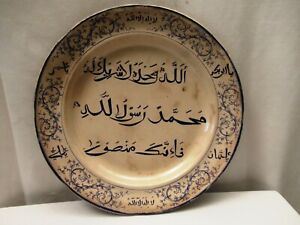 """Antique Islamic Arabic Inscriptions Plate Calligraphy By Copeland & Co England""""2"""