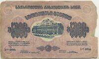 5000 RUBLES 1923 ARMENIA GEORGIA AZERBAIJAN TRANSCAUCASIA BANKNOTE