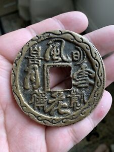 China or Japan 19th century Large Marriage Charm Coin, Four Loving Couples 風花雪月