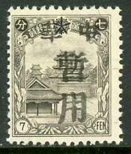 China 1946 Manchukuo Local Overprint Mint J100 ⭐⭐⭐⭐⭐