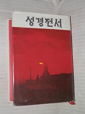 SACRA BIBBIA IN COREANO 1986 nuovo antico testamento lingua coreana korea di
