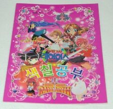 Rayearth Magic Knight Anime Coloring Book Japanese Manga Art Clamp Collectible