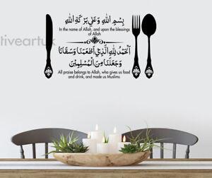 Islamic Wall Stickers Bismillah Eating Dua Islamic Wall Art Decals Murals E30