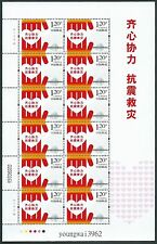 China 2013 T8 S8 Earthquake Rscue & Relief in Concerted Efforts Full S/S 特8