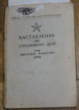 Book Manual Pistol Makarov 9mm Russian Model Pm Army Soviet Gun Soldier Ussr ПМ