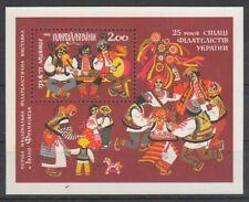 1992 Ukraine Cultures & Ethnicities Traditional Costumes Mnh