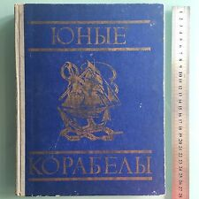 """1976 RUSSIAN USSR BOOK """"YOUNG SHIPWRIGHTS"""""""