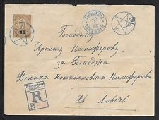 BULGARIA 1892 VERY RARE FIRST DAY CIRCULATION COVER W. POSTAGE DUE STAMPS RRR+++