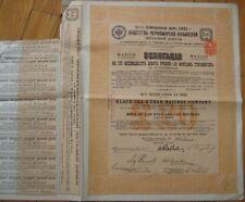 1911 Russian Bond Certificate: 'Black-Se 00006000 a-Kuban Railway Co.' - Russia