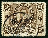 China 1912 Republic SYS 8¢ SYS Revolution Commemorative VFU E215 ⭐⭐⭐⭐⭐⭐