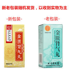 5 Box Chinese medicine For Fear Cold,Kindey(北京同仁堂 金匮肾气丸Jin Kui Shen Qi Wan)