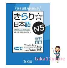 JLPT N5 Vocabulary KIRARI NIHONGO Japanese Language Proficiency Test Beginner