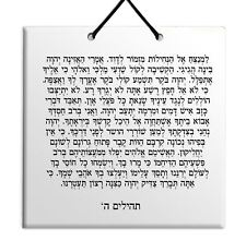 Hebrew Book of Psalms Ceramic TILE holy bible Tehillim Chapter 5 תהילים עברית
