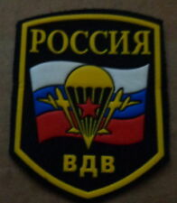 Russian     VDV FLAG  patch  #327  FS