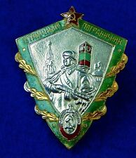 Soviet Russian Russia USSR Post WW2 Excellent Border Guard Badge Medal Order Pin