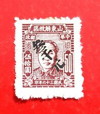 China Liberated Area 1949 Mao Stamps 3000 yuan unused