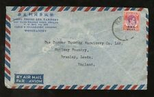 MALAYA 1948 KG6 BMA 25c SOLO AIRMAIL ENVELOPE...WONG THONG LEE TANNERY PENANG