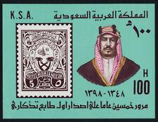 Saudi Arabia 778 MNH King Abdul Aziz ibn Saud