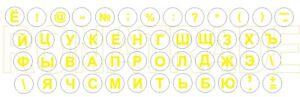 Kyrillische Russische Tastatursticker,RUND, transparent, Gelbe Schriftfarbe