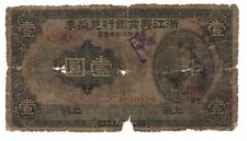 National Commercial Bank of CHINA 1 Yuan aG Banknote (1923) P-517a Paper Money